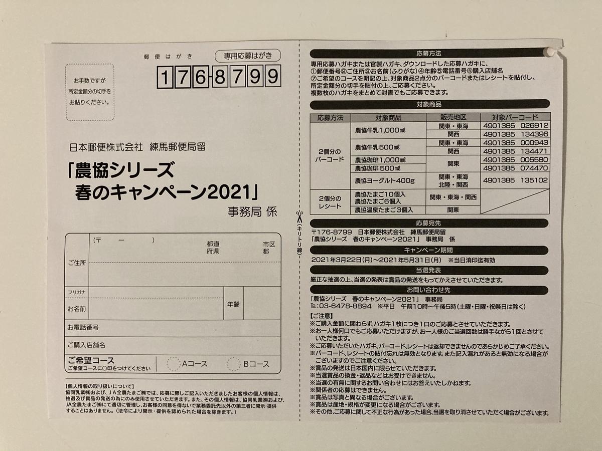 f:id:sukimakensho:20210325121408j:plain