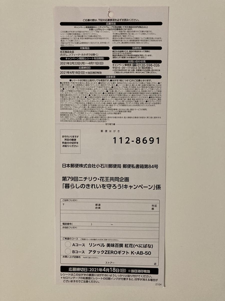 f:id:sukimakensho:20210326122323j:plain