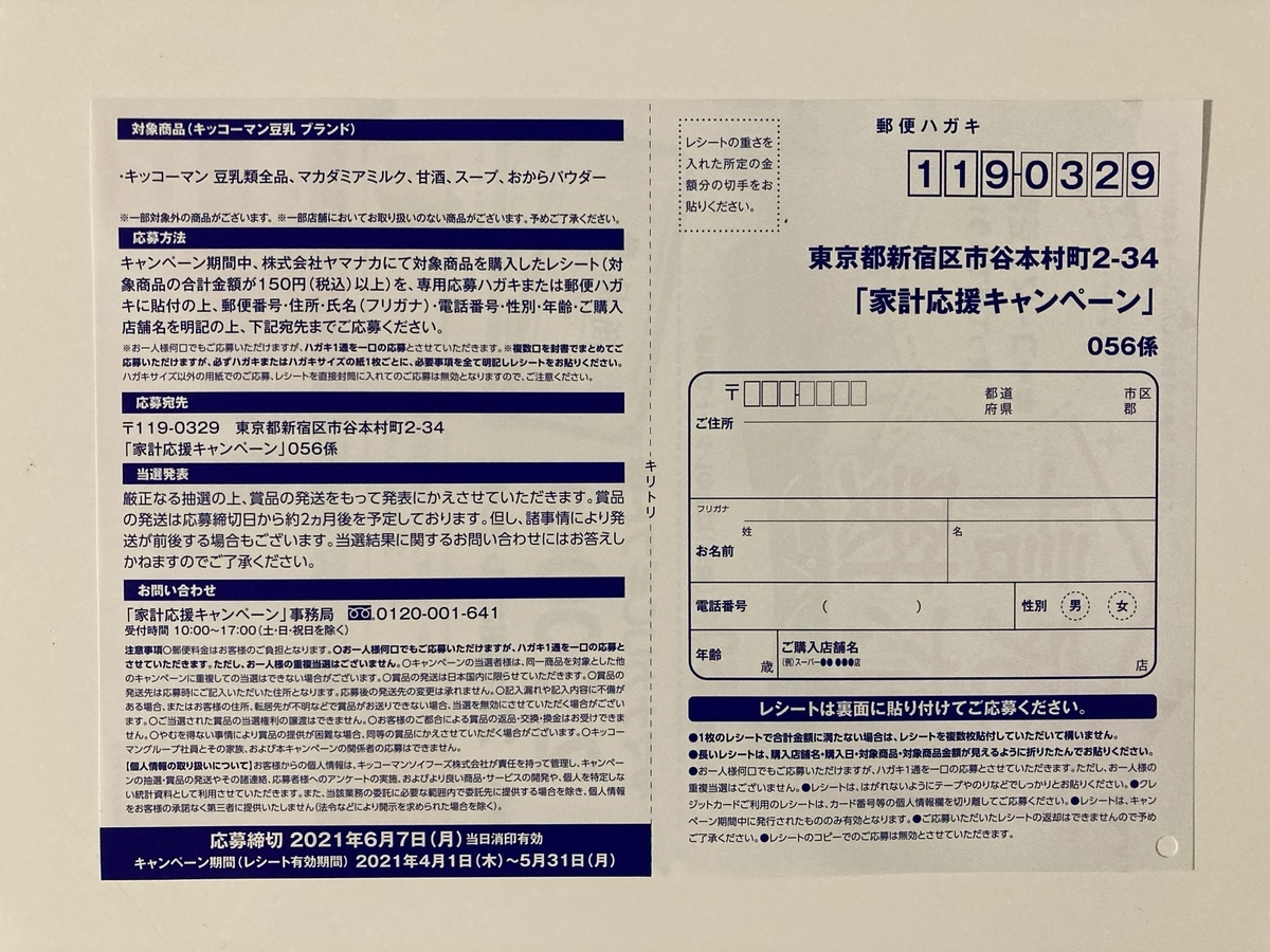 f:id:sukimakensho:20210405091855j:plain