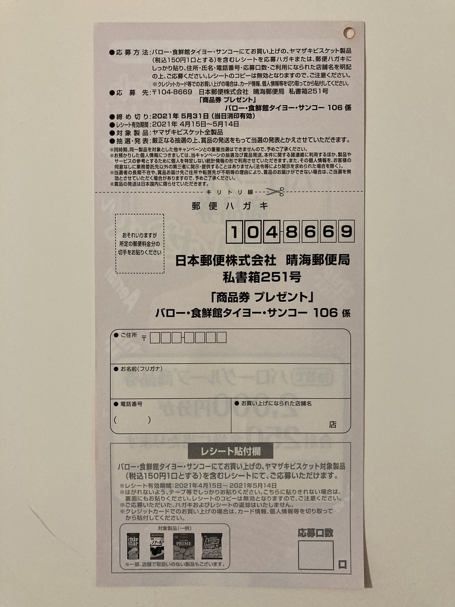 f:id:sukimakensho:20210419220220j:plain