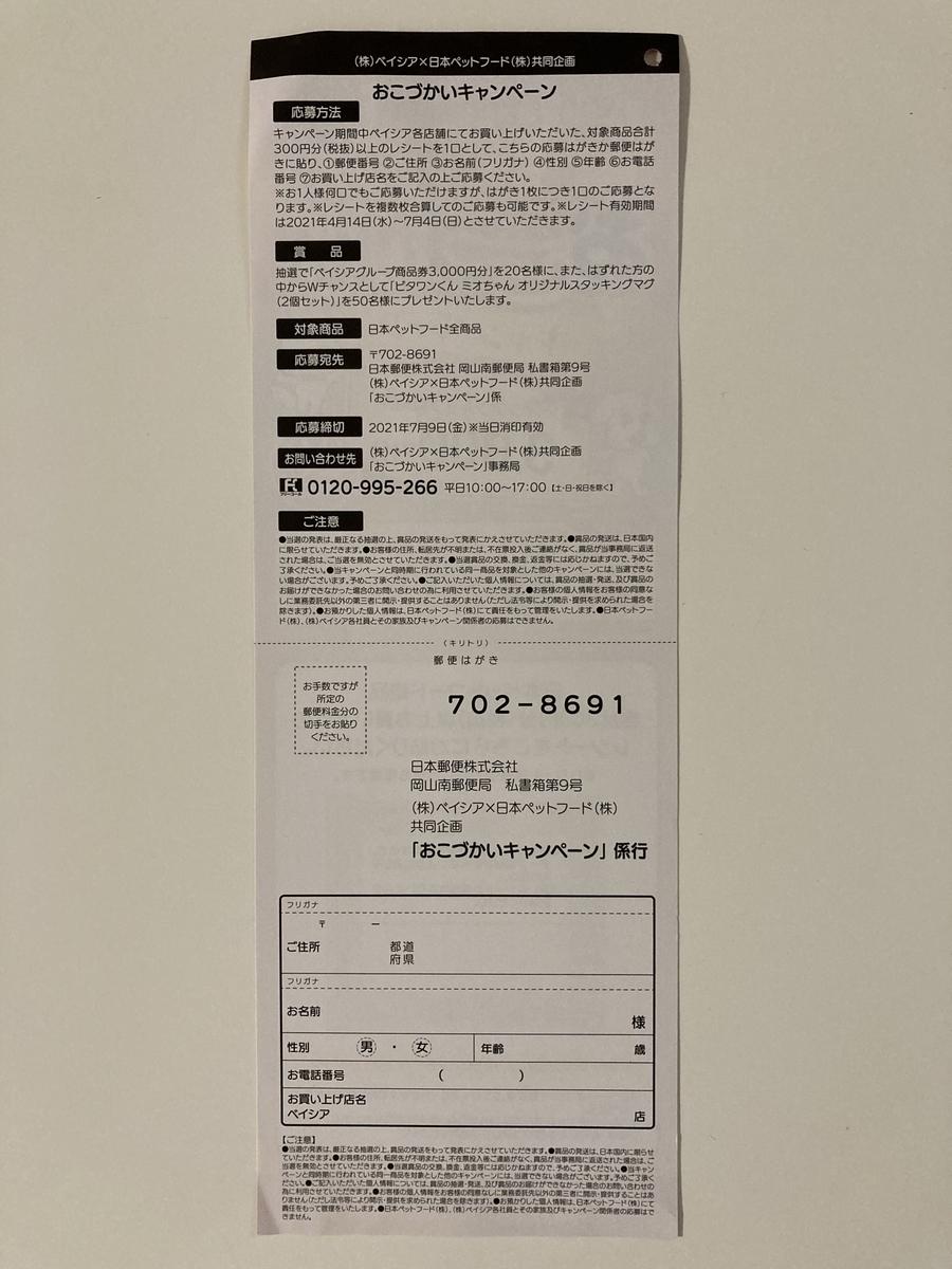 f:id:sukimakensho:20210421085027j:plain