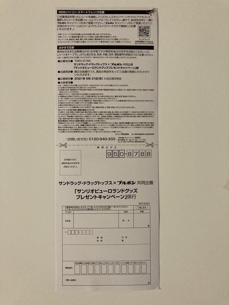 f:id:sukimakensho:20210517122655j:plain