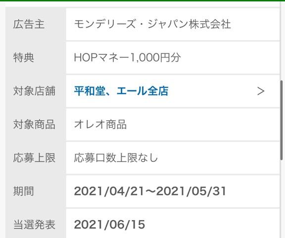 f:id:sukimakensho:20210520224953j:plain