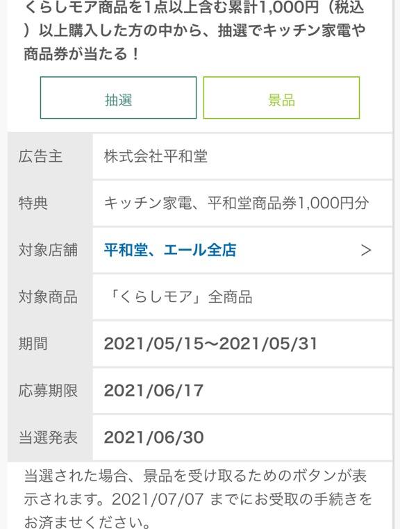 f:id:sukimakensho:20210520225209j:plain