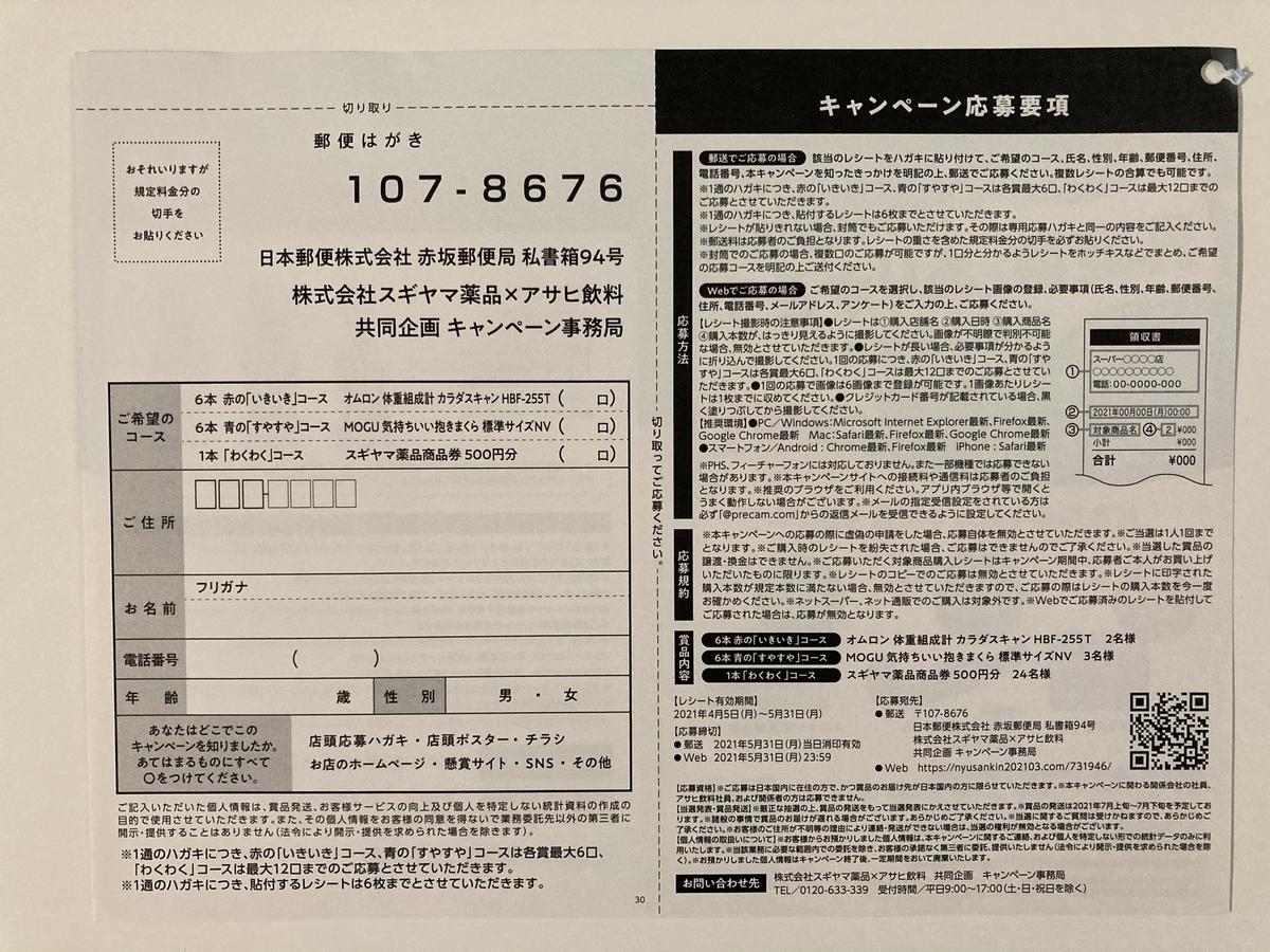 f:id:sukimakensho:20210524122808j:plain