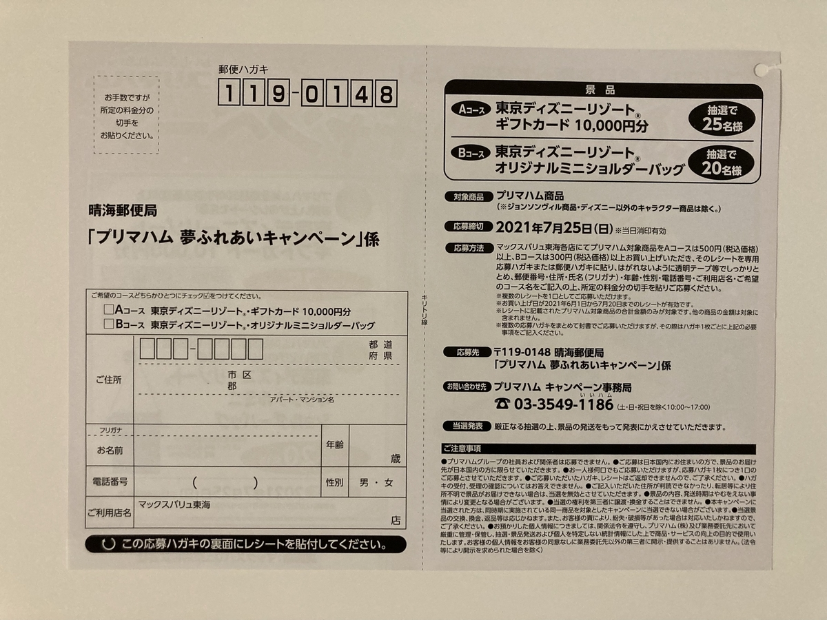 f:id:sukimakensho:20210609122745j:plain