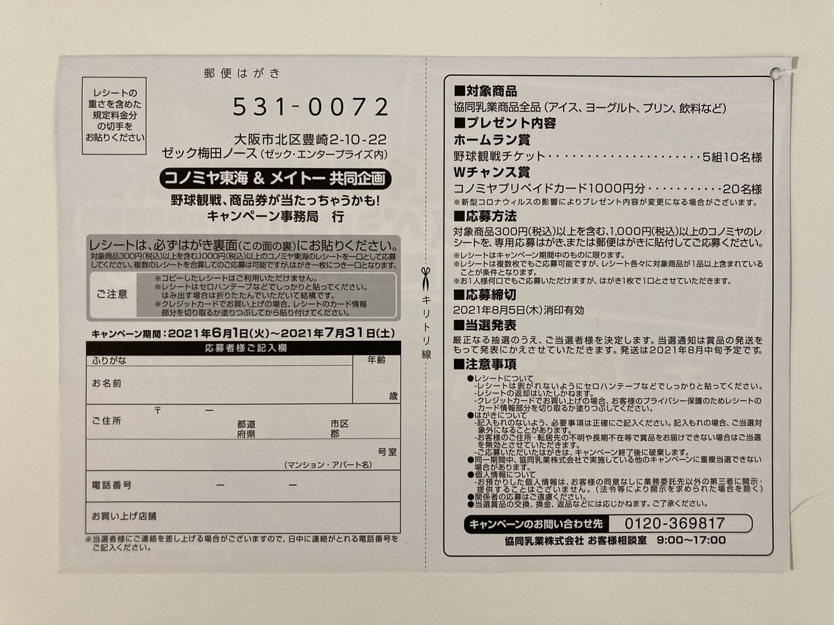 f:id:sukimakensho:20210611124321j:plain