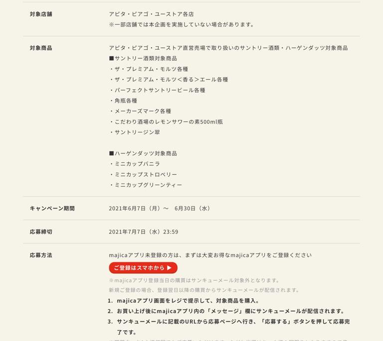 f:id:sukimakensho:20210615123902j:plain
