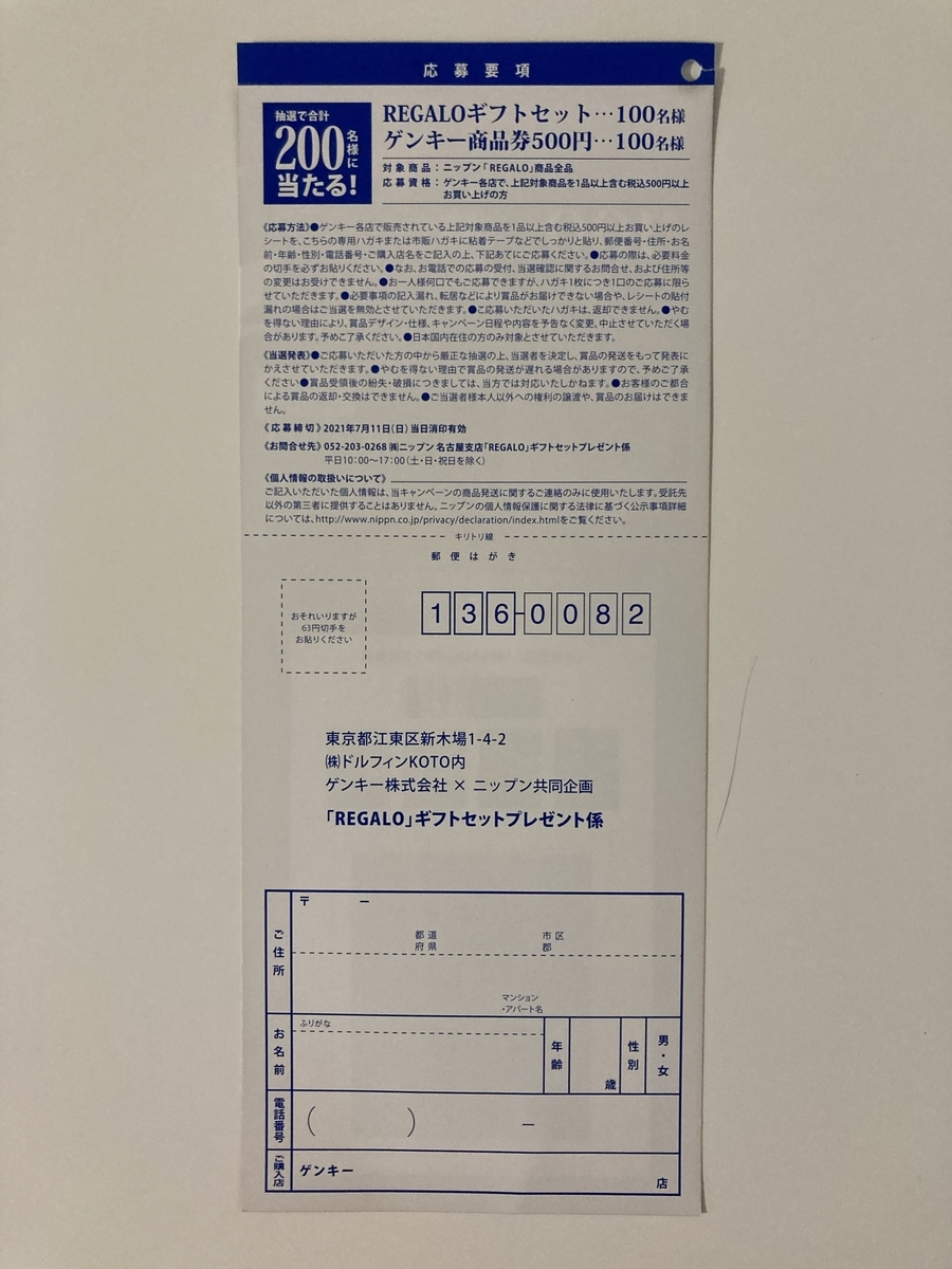f:id:sukimakensho:20210616122221j:plain