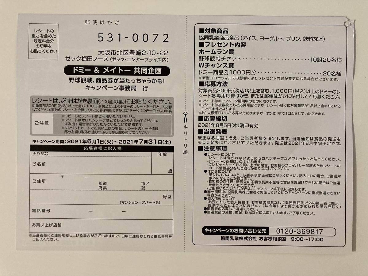 f:id:sukimakensho:20210616122643j:plain