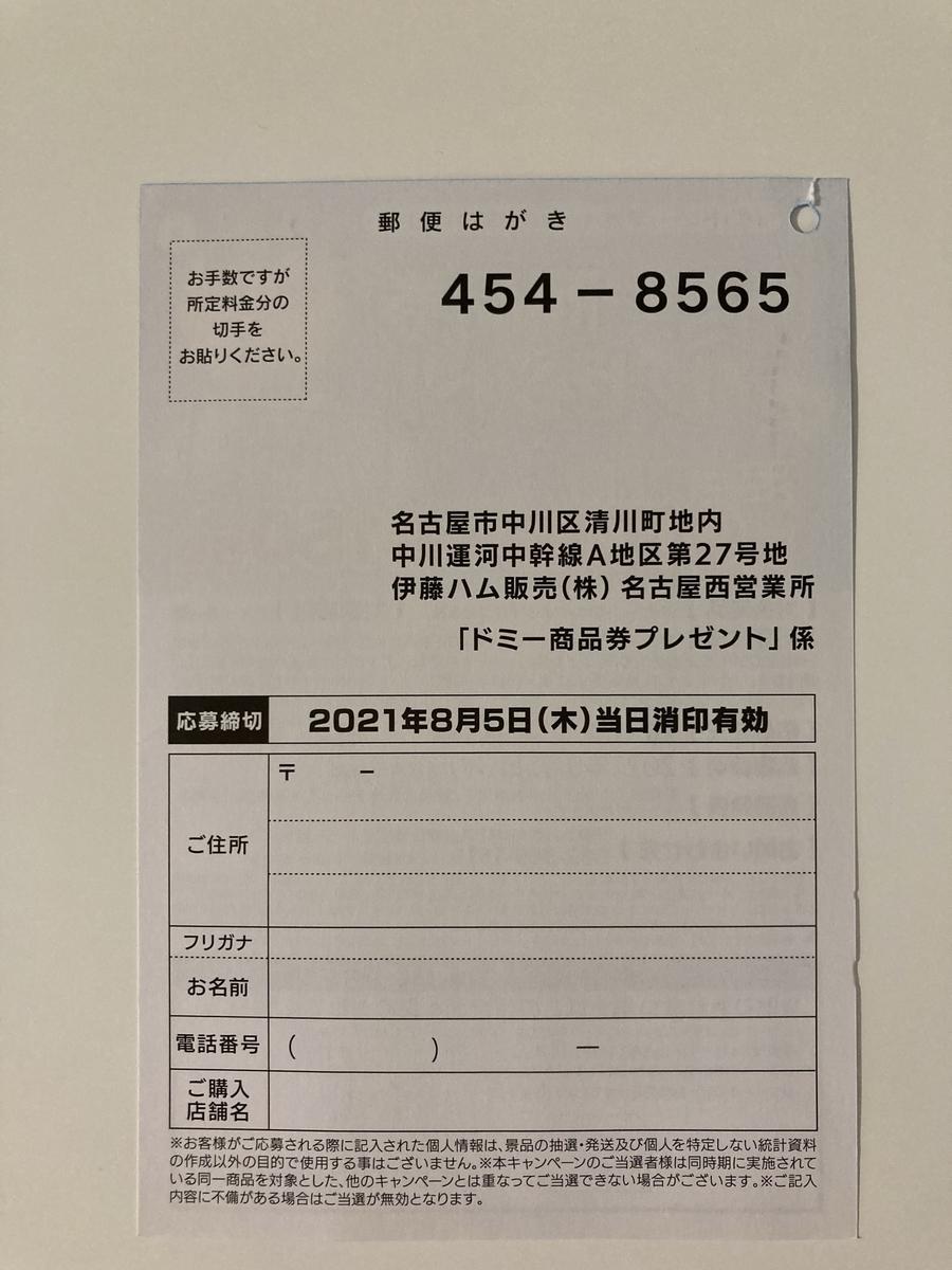 f:id:sukimakensho:20210616122745j:plain