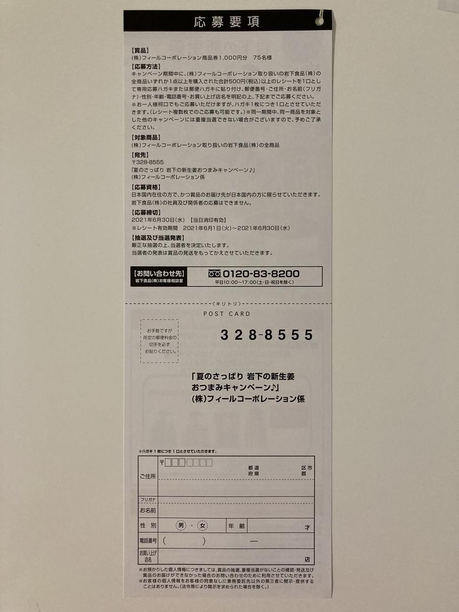 f:id:sukimakensho:20210617122110j:plain