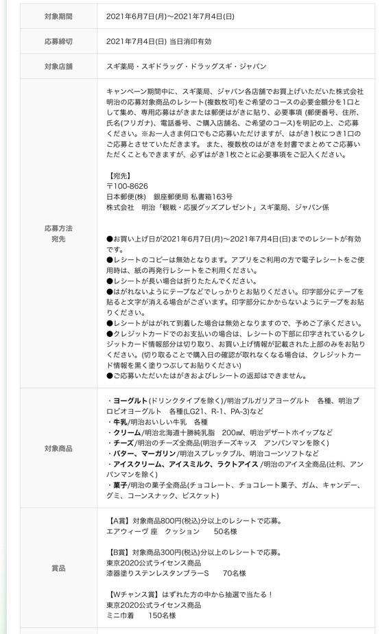 f:id:sukimakensho:20210621220207j:plain