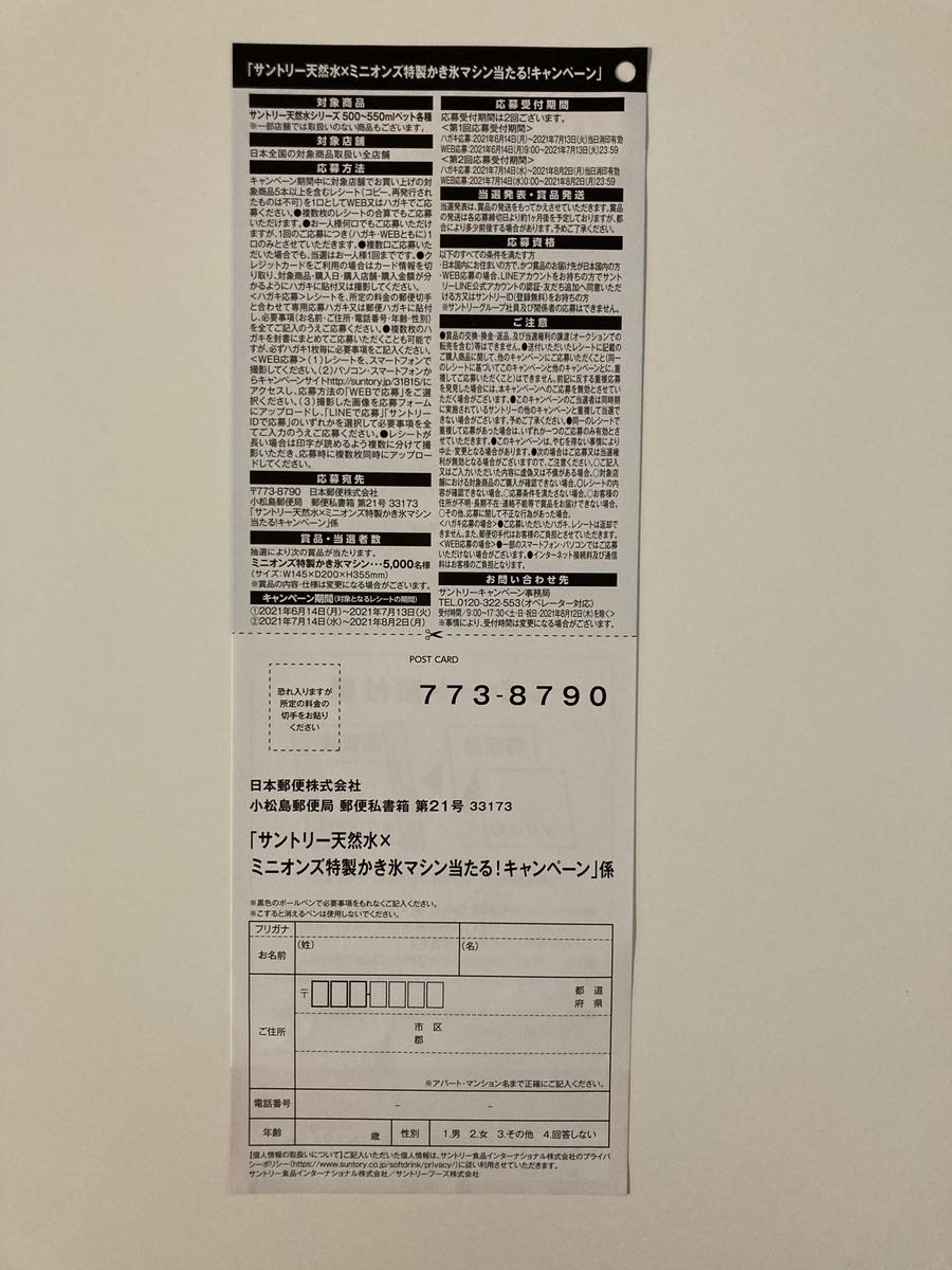 f:id:sukimakensho:20210624121143j:plain