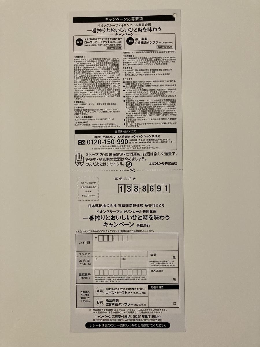 f:id:sukimakensho:20210720091150j:plain