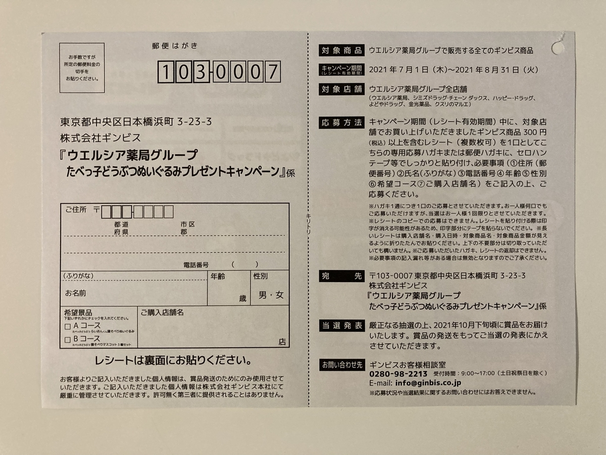 f:id:sukimakensho:20210721121239j:plain