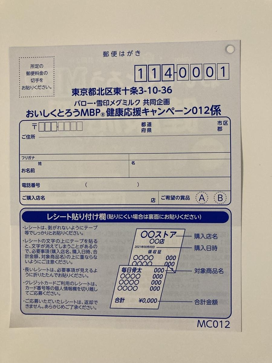f:id:sukimakensho:20210726123016j:plain