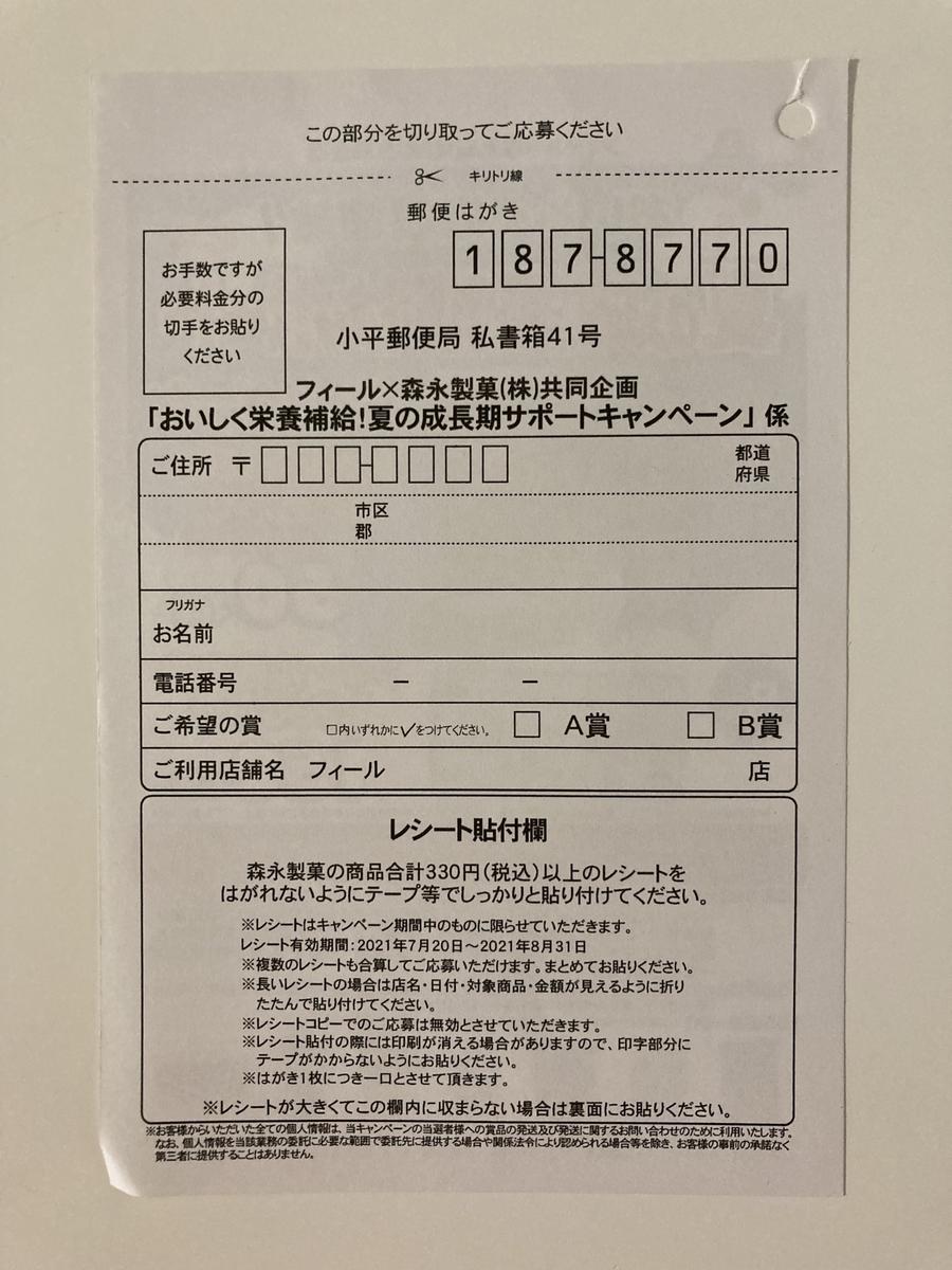 f:id:sukimakensho:20210728122435j:plain