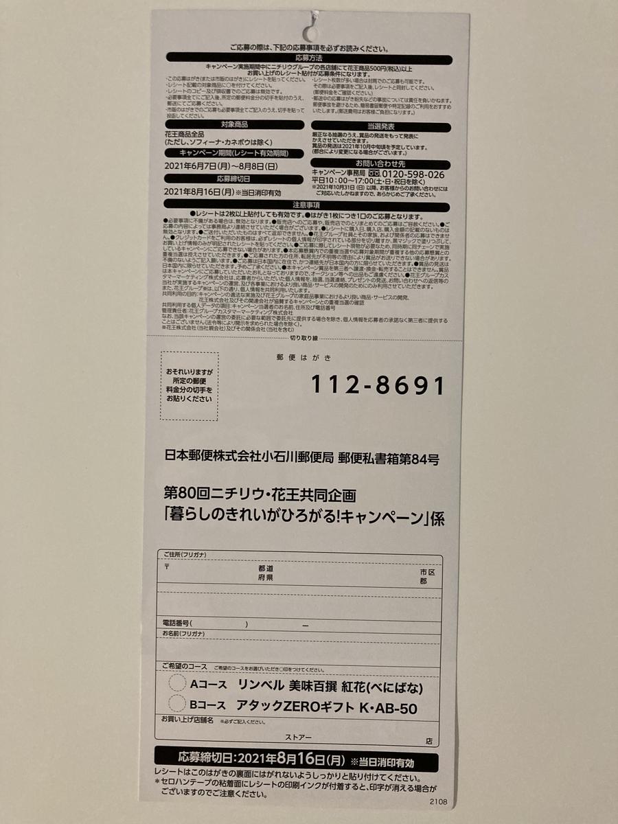 f:id:sukimakensho:20210802121917j:plain