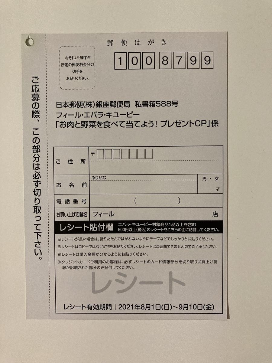 f:id:sukimakensho:20210802221834j:plain