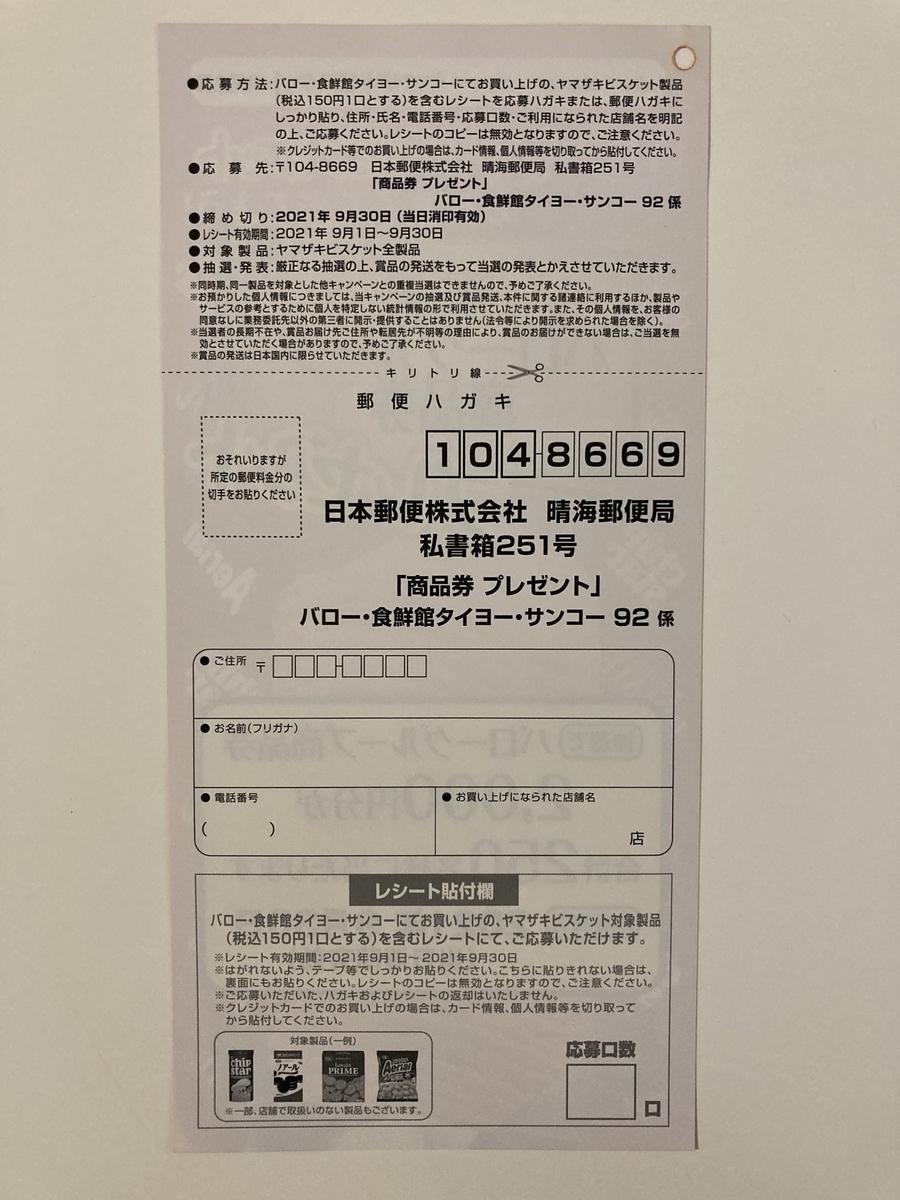 f:id:sukimakensho:20210913123806j:plain