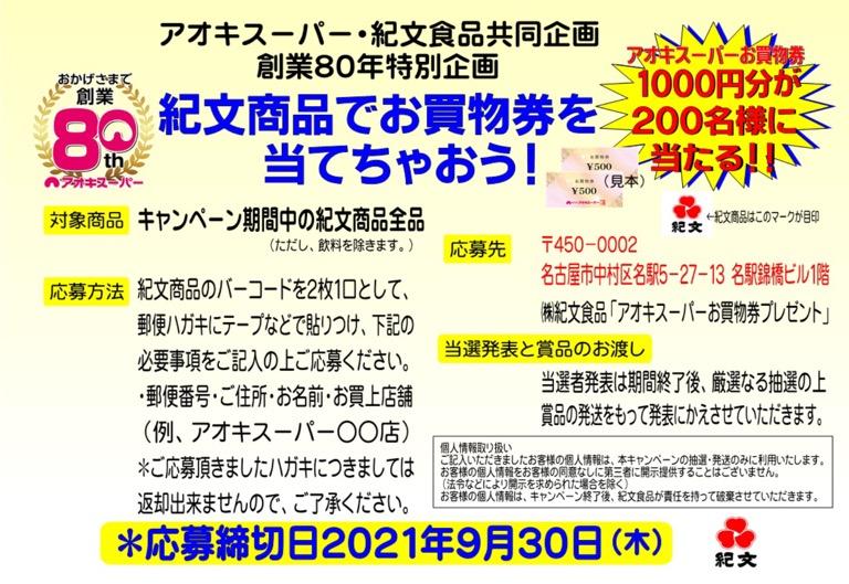 f:id:sukimakensho:20210913124152j:plain