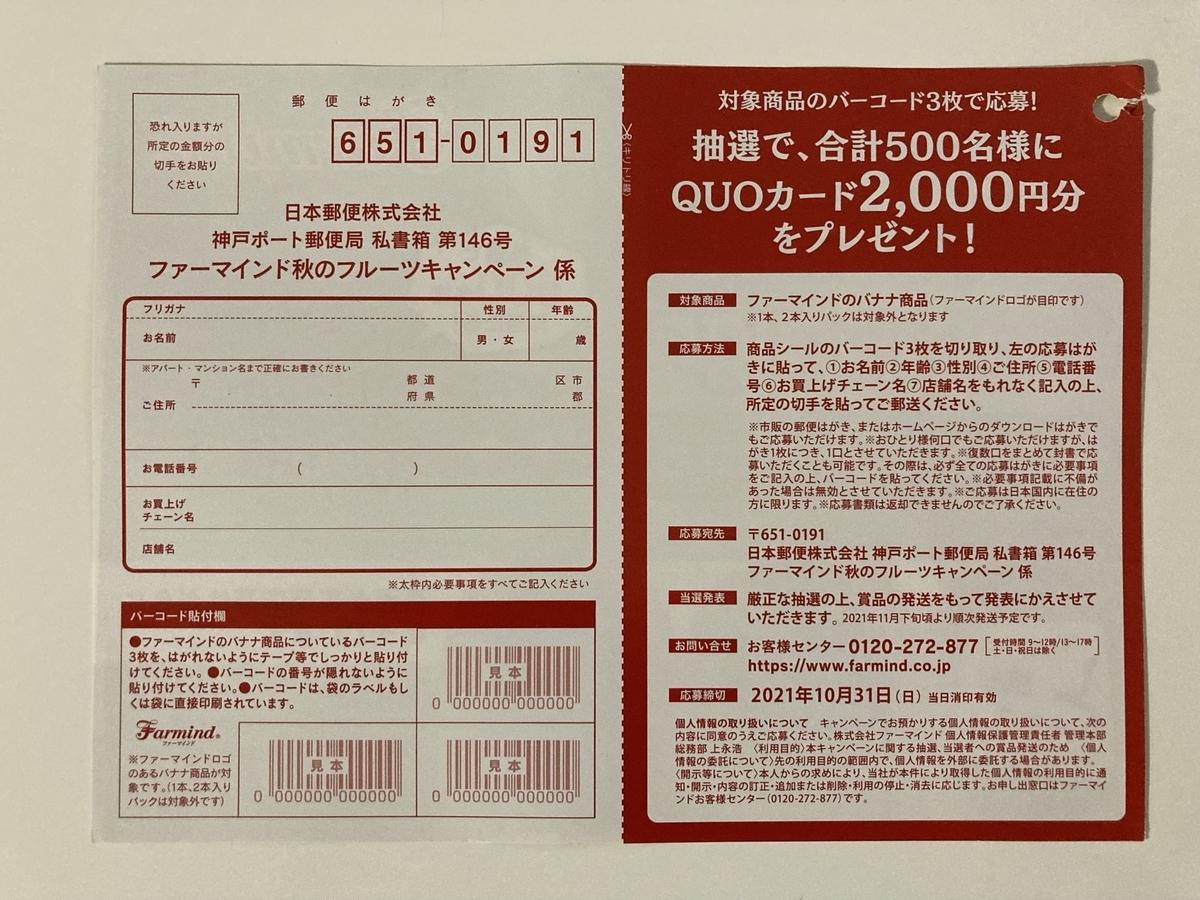 f:id:sukimakensho:20210915122221j:plain
