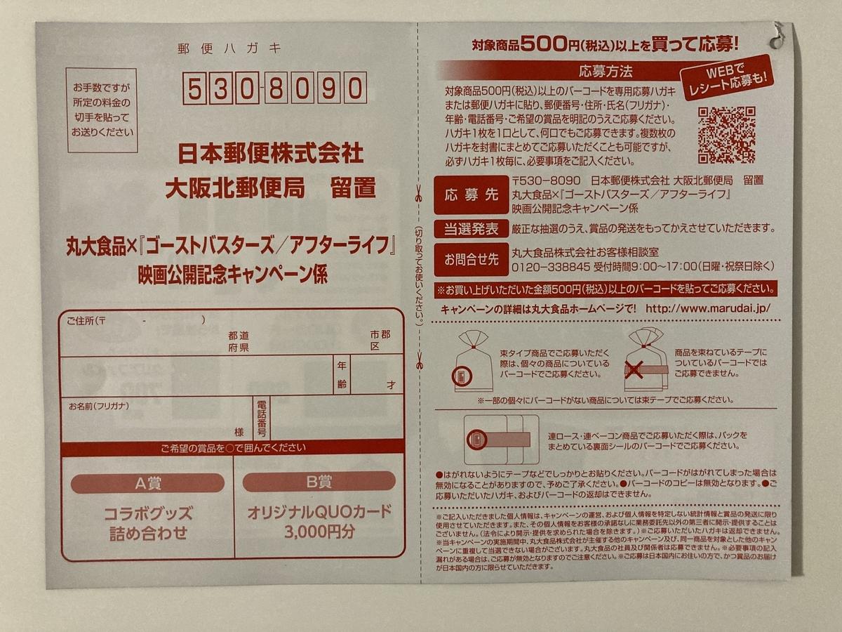 f:id:sukimakensho:20210916165202j:plain