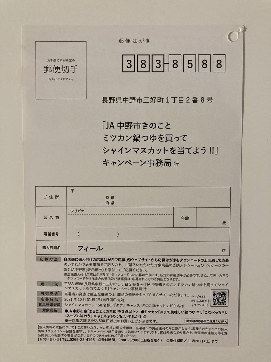 f:id:sukimakensho:20211008123303j:plain