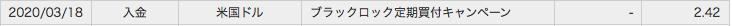 f:id:sukimashisan:20200319182451p:plain