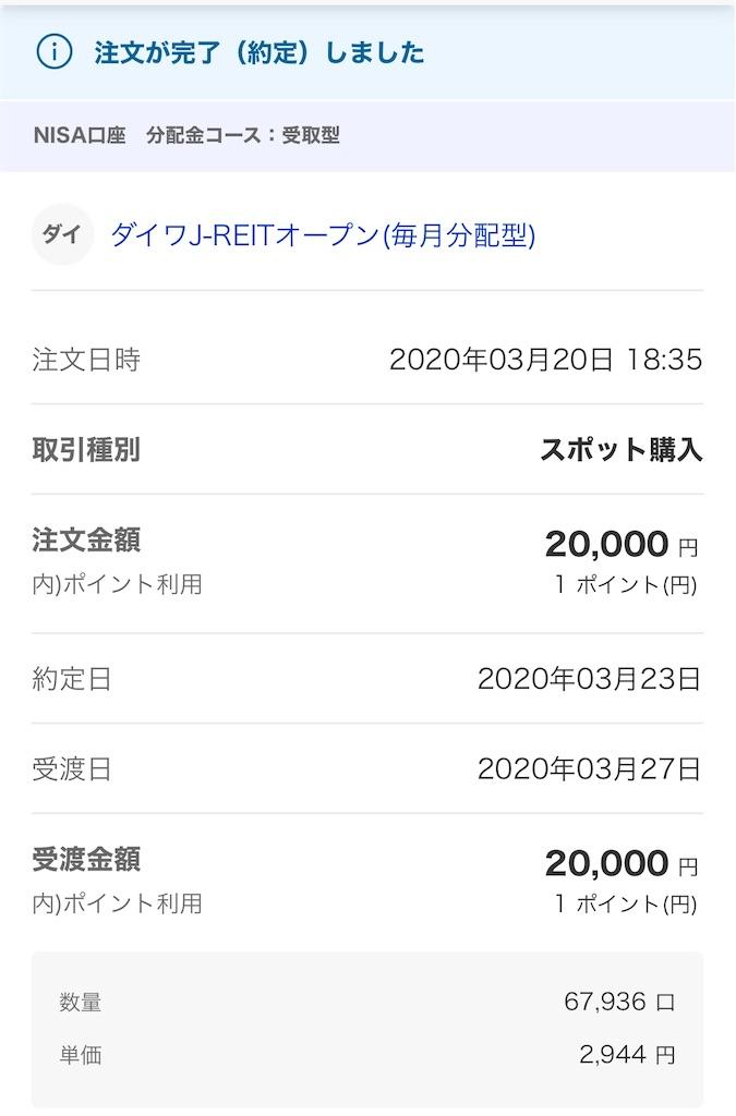 f:id:sukimashisan:20200324141517j:image