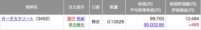 f:id:sukimashisan:20210201085915p:plain