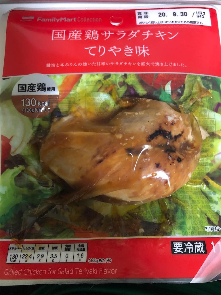 f:id:sukinakotoyaru:20200907145759j:image
