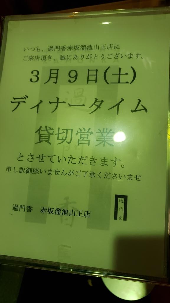 f:id:sukinamonomono:20190311215846j:plain