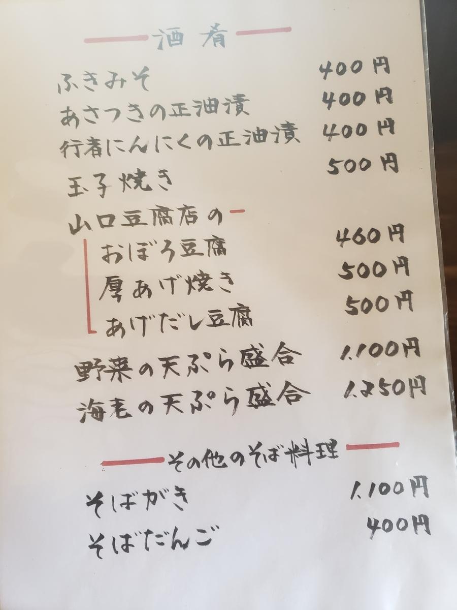 f:id:sukinamonomono:20190609020104j:plain