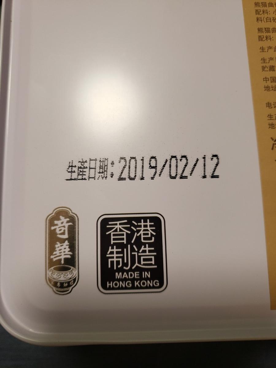 f:id:sukinamonomono:20190716235842j:plain