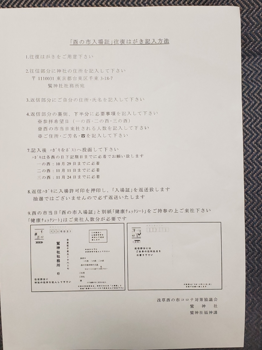 f:id:sukinamonomono:20201112225033j:plain