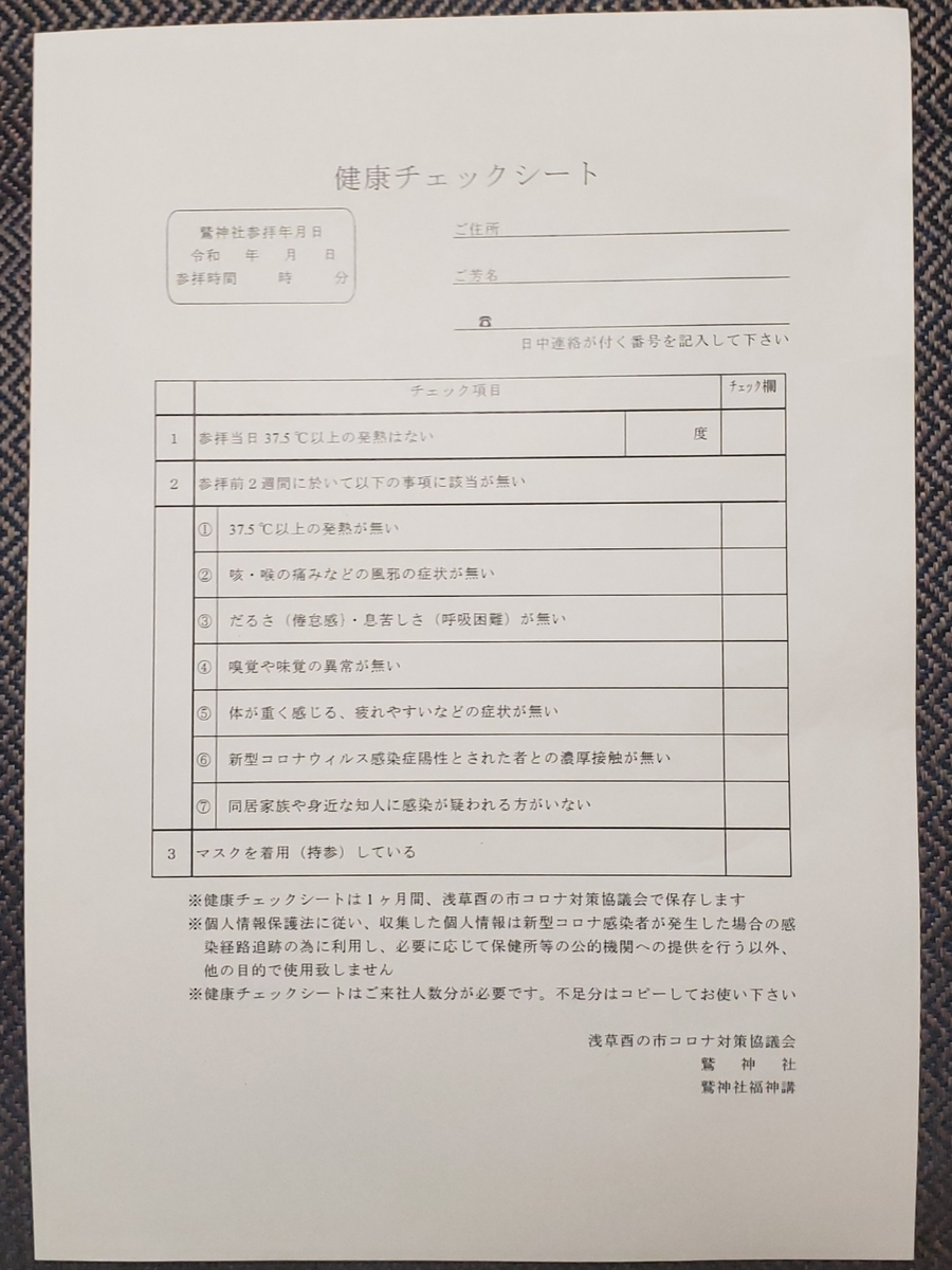 f:id:sukinamonomono:20201112231551j:plain