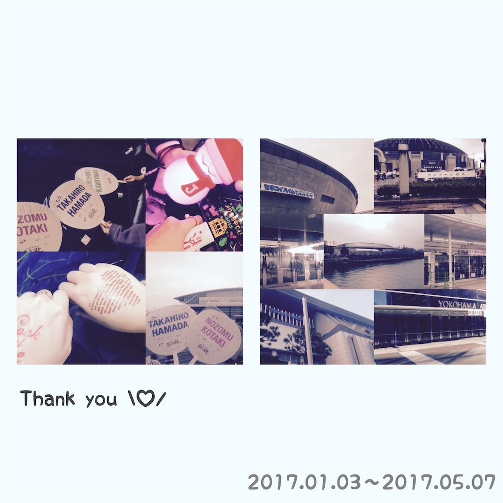 f:id:sukiyaki-sukiyade:20170514022729j:image