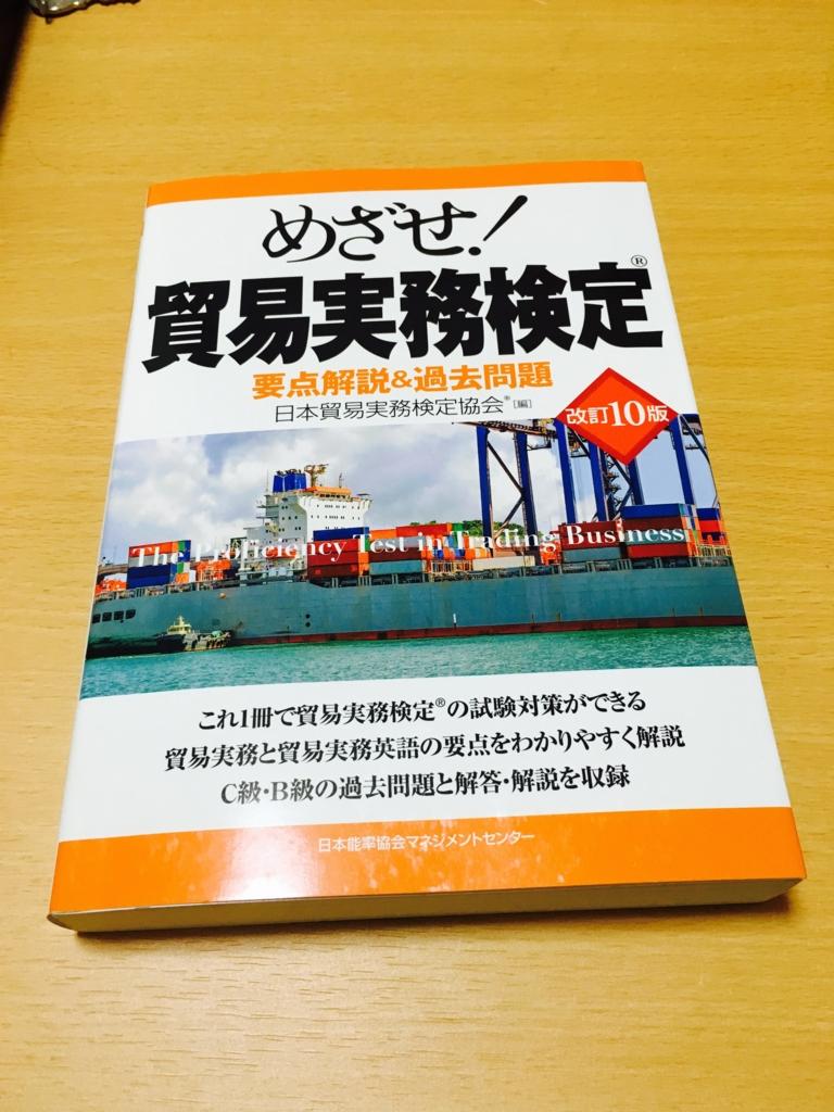 f:id:sukiyaki3205:20161205075212j:plain