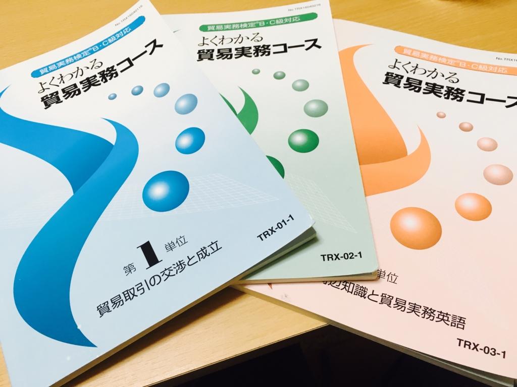 f:id:sukiyaki3205:20161205075222j:plain