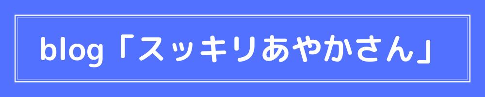 f:id:sukkiri_ayaka3:20201001220909p:plain