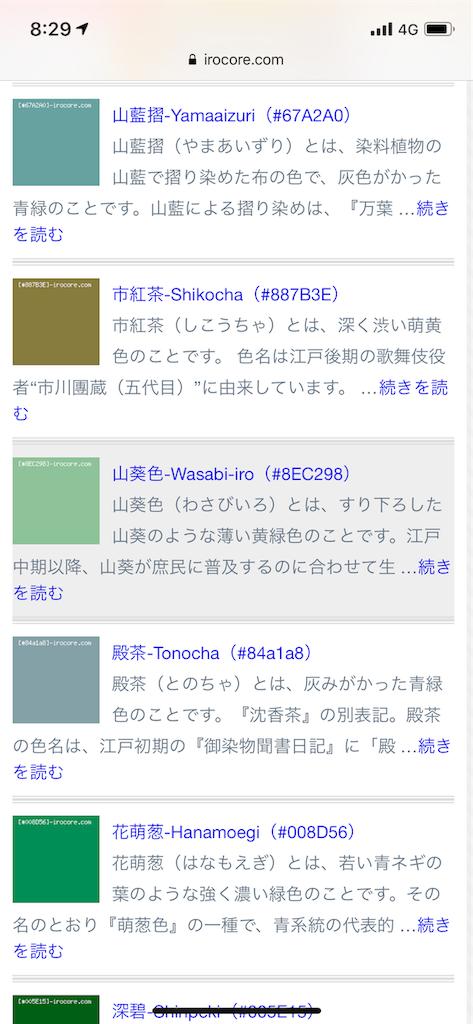 f:id:sukonishiki:20190624083112p:image
