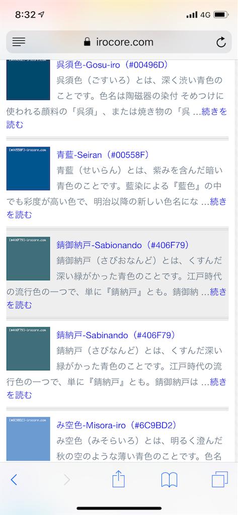 f:id:sukonishiki:20190624083259p:image