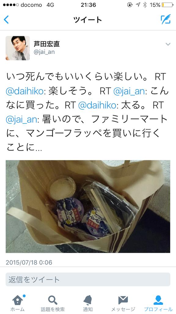 f:id:sukosimo_samuku_nice:20170523213747p:image