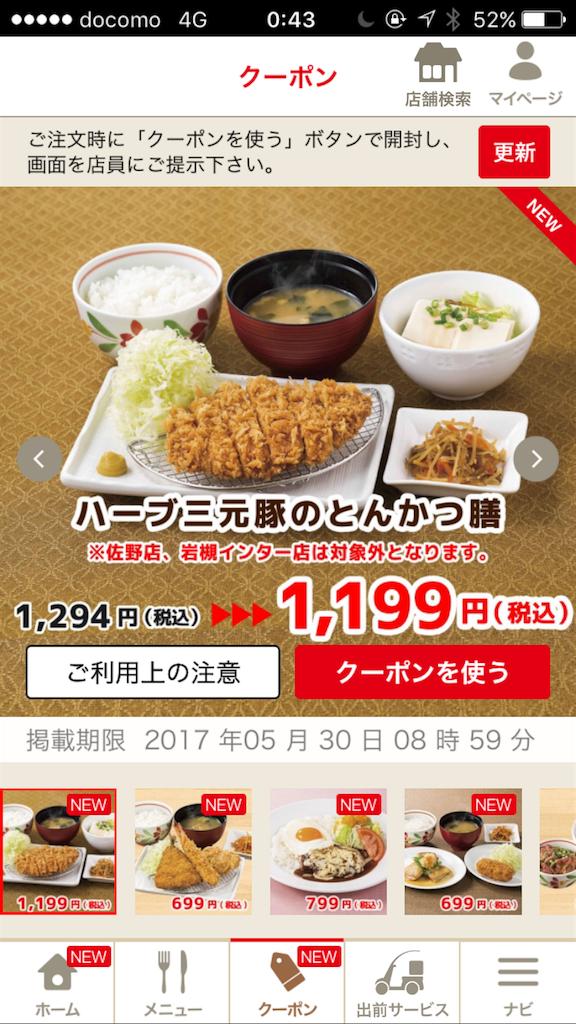 f:id:sukosimo_samuku_nice:20170525004401p:image
