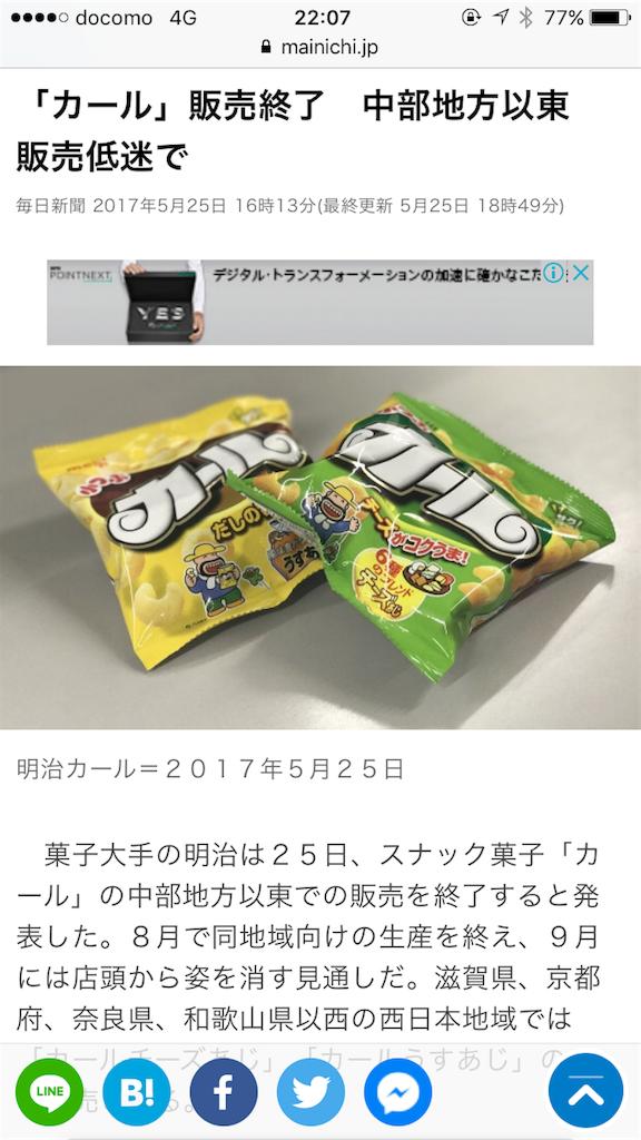 f:id:sukosimo_samuku_nice:20170526025755p:image