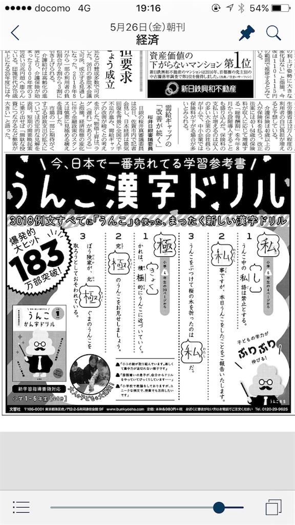 f:id:sukosimo_samuku_nice:20170528191844p:image