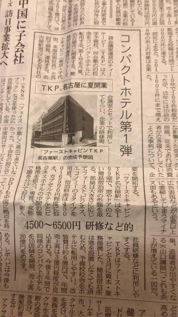 f:id:sukosimo_samuku_nice:20170529231433j:image