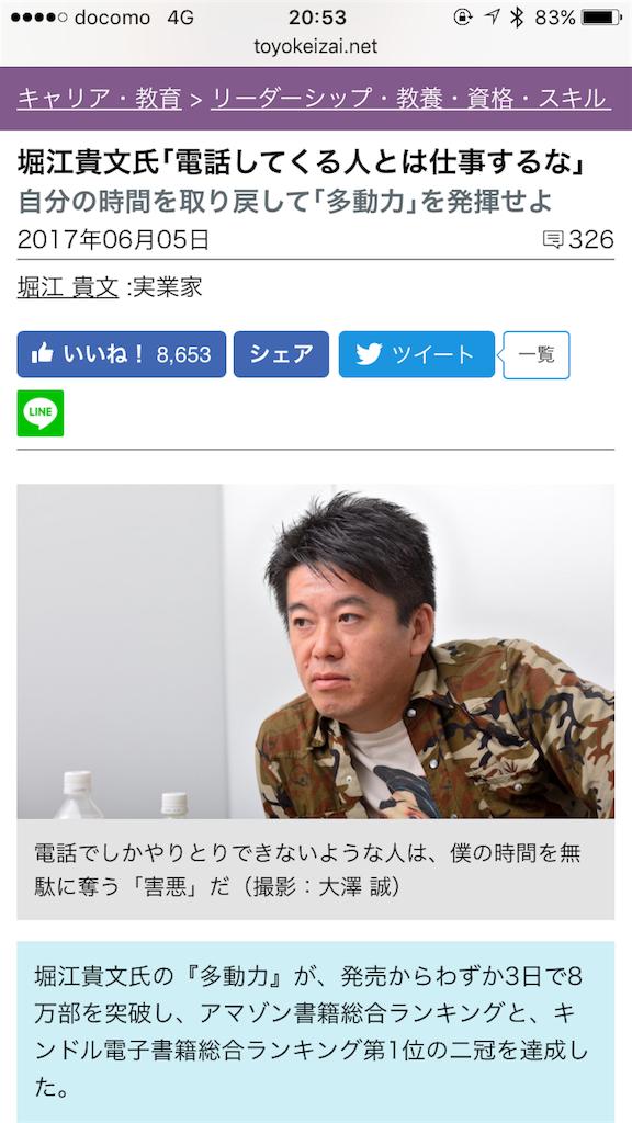 f:id:sukosimo_samuku_nice:20170605205421p:image